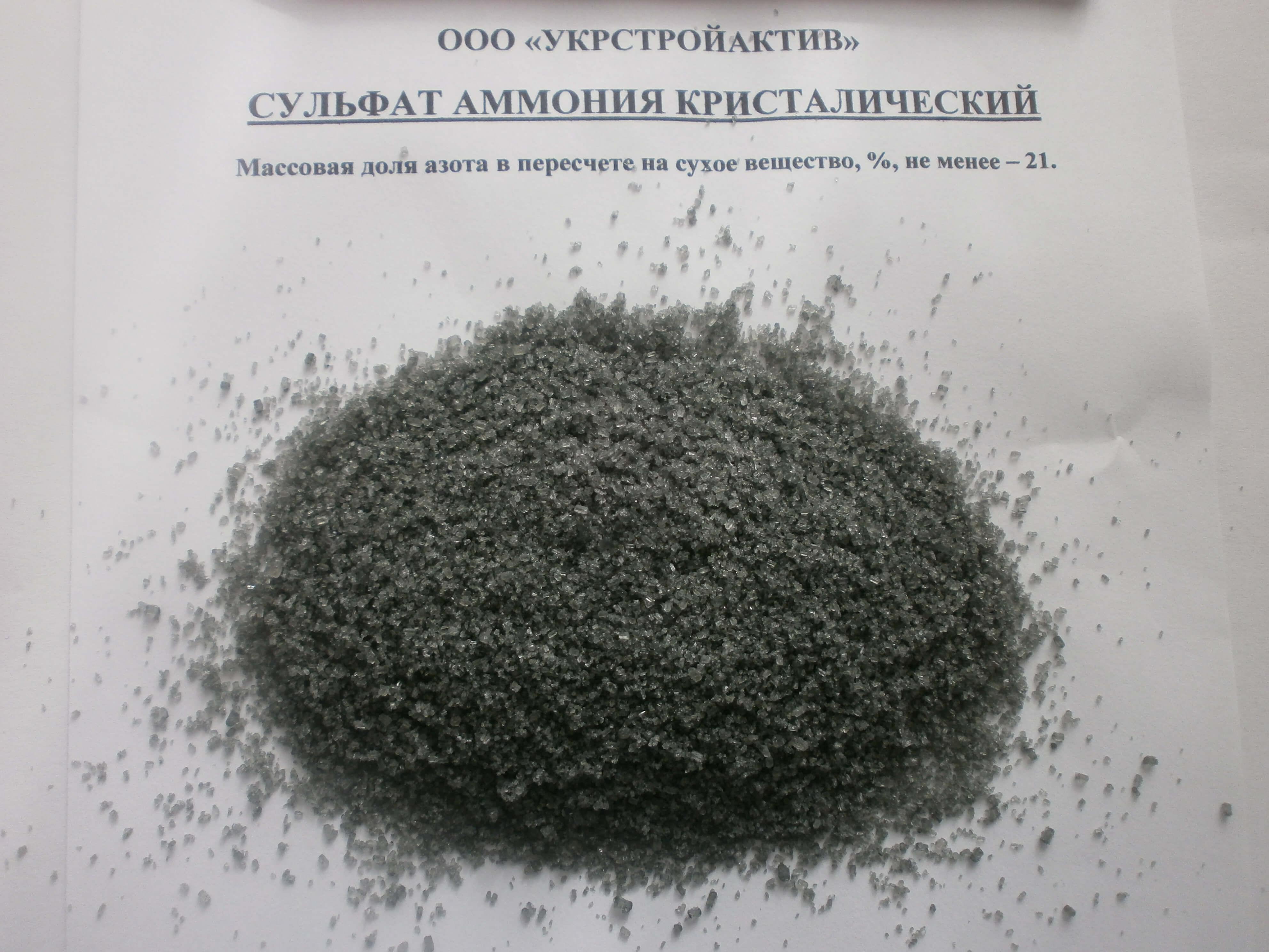сульфат-аммония-2016-1-2
