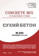 suxoj-beton-str-1
