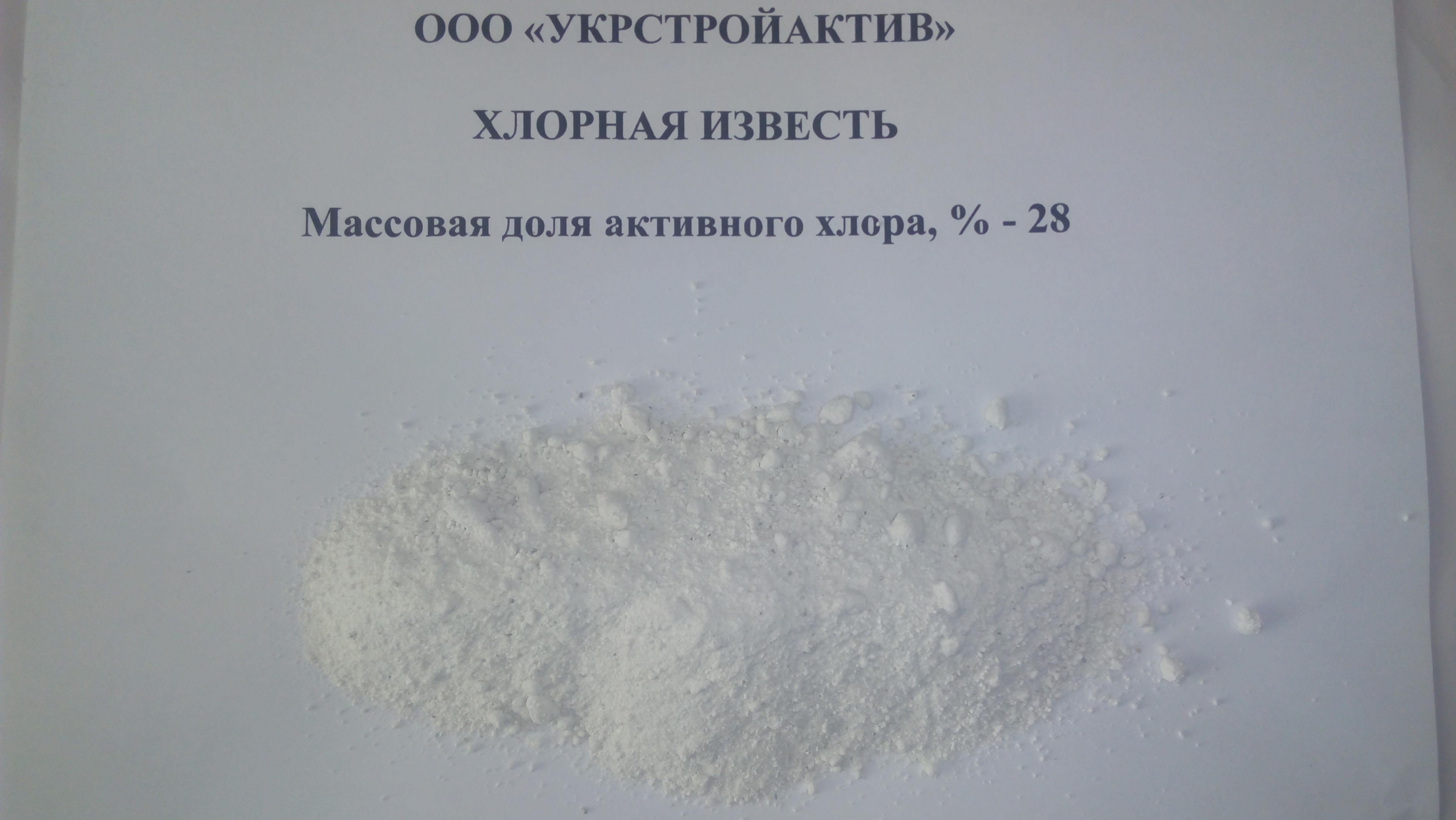 хлорная-известь-1